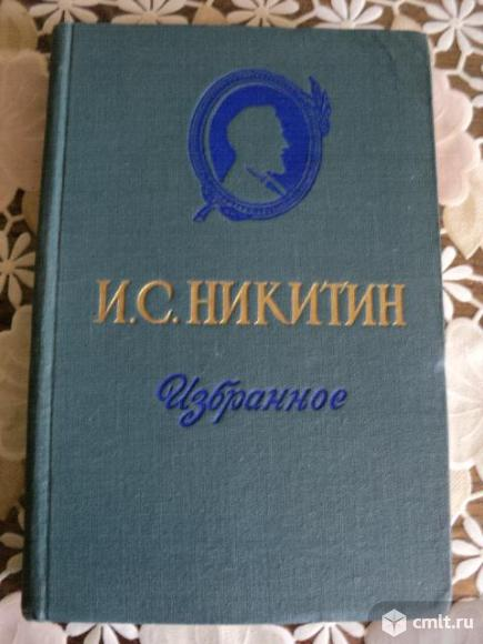 Никитин И.С. Избранное. Фото 1.
