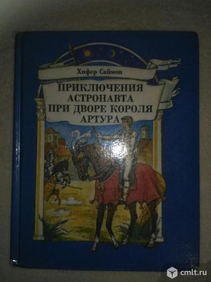 Детская литература. Фото 1.