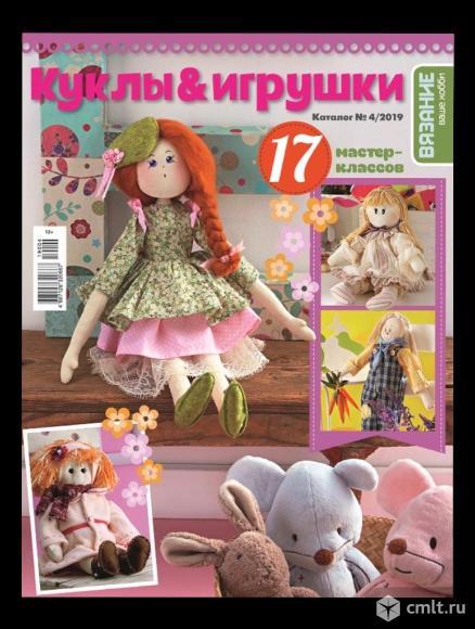 Вязание- ваше хобби. Каталог. Куклы и игрушки. Фото 1.
