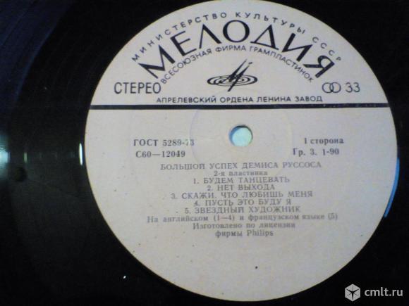 Виниловая пластинка . Большой успех Демиса Руссоса. Фото 4.