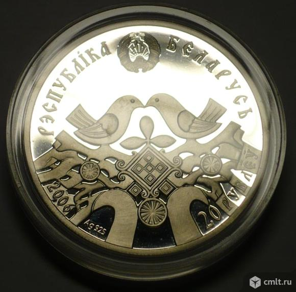 Беларусь.20 рублей 2006 год. Свадьба.. Фото 1.