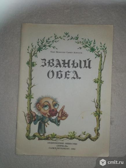 Детская литература. Фото 10.
