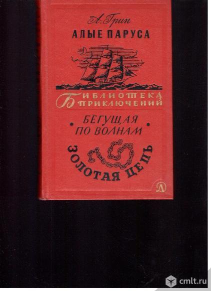 Библиотека приключений в 20 томах. Серия вторая.1965-1970 г.г.. Фото 1.