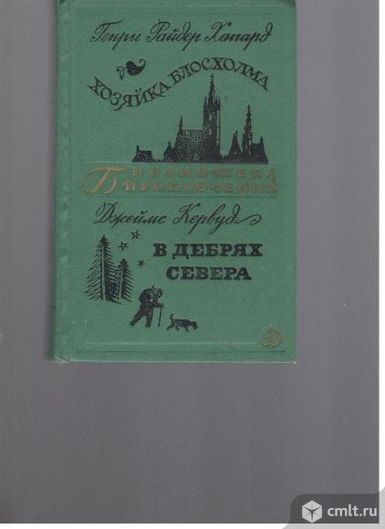 Библиотека приключений в 20 томах. Серия вторая.1965-1970 г.г.. Фото 20.