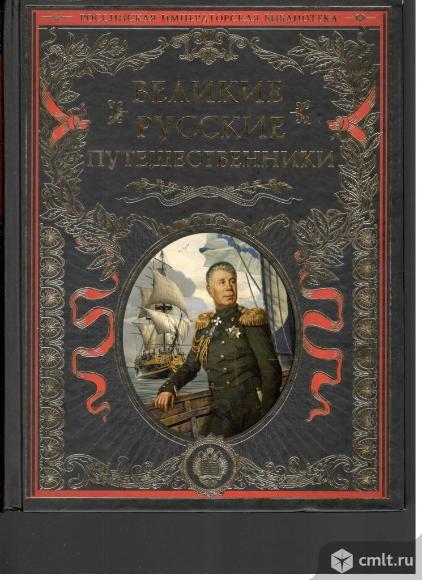 Серия Российская императорская библиотека.. Фото 1.