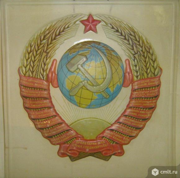 Государственный герб СССР (для актового зала). Фото 1.