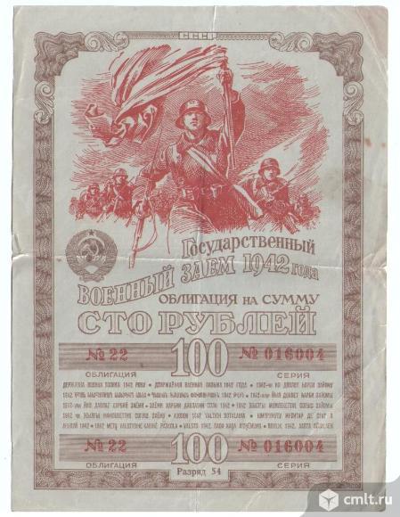 Облигации СССР военного займа 1942- 1945 гг.. Фото 1.