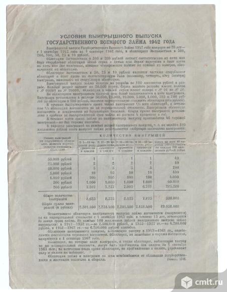 Облигации СССР военного займа 1942- 1945 гг.. Фото 2.