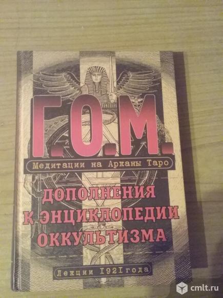 """Г.О.Мебес (Г.О.М.) """"Дополнения к энциклопедии оккультизма:лекции 1921 года"""". Фото 1."""