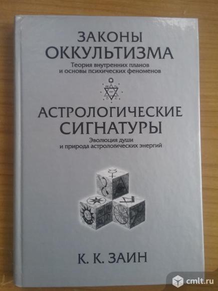 """К.К.Заин(Элберт Бенджамин) """"Законы оккультизма.Астрологические сигнатуры"""". Фото 1."""