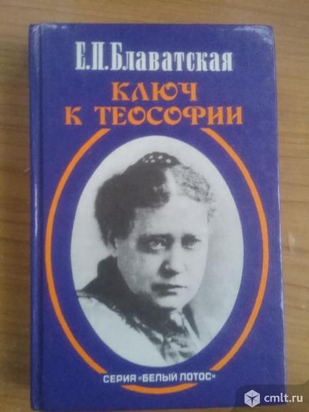 """Е.П.Блаватская """"Ключ к теософии"""". Фото 1."""