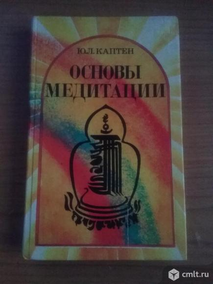 """Ю.Л.Каптен """"Основы медитации.Вводный практический курс"""". Фото 1."""