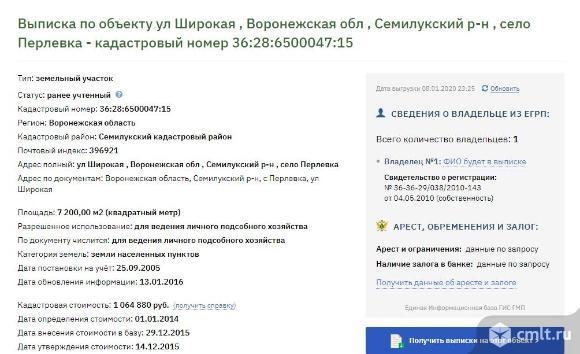 Продам дом 36 кв.м, на участке 72сотки, село Перлевка ул.Широкая. Фото 9.