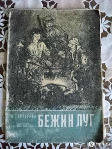 Тургенев И.С. Бежин луг детская. Фото 1.