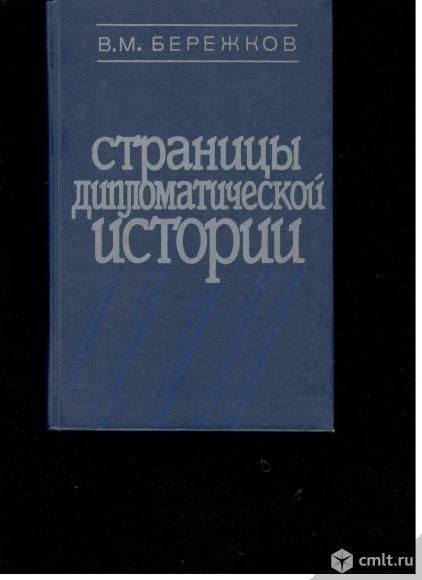 В.М.Бережков.Страницы дипломатической истории.. Фото 1.
