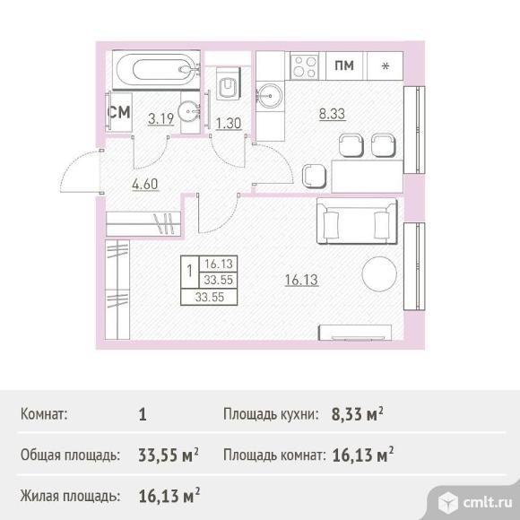 1-комнатная квартира 33,55 кв.м. Фото 1.