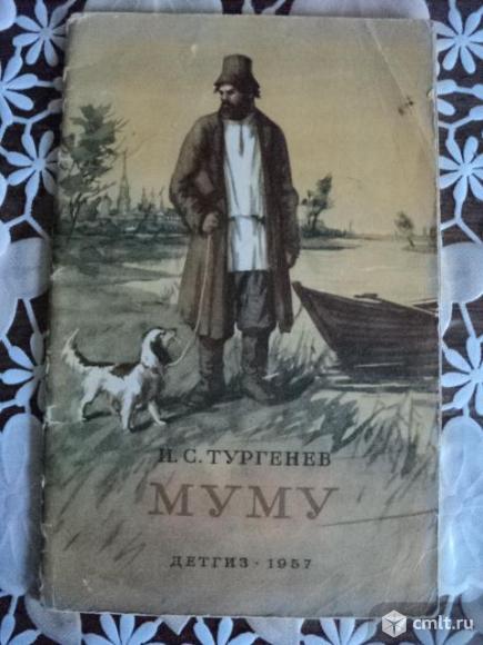 Тургенев И. Муму. Фото 1.