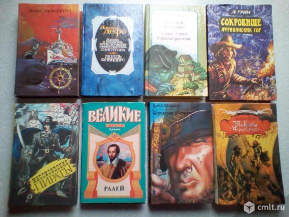 8шт. Одним лотом. Книги про пиратов.. Фото 1.