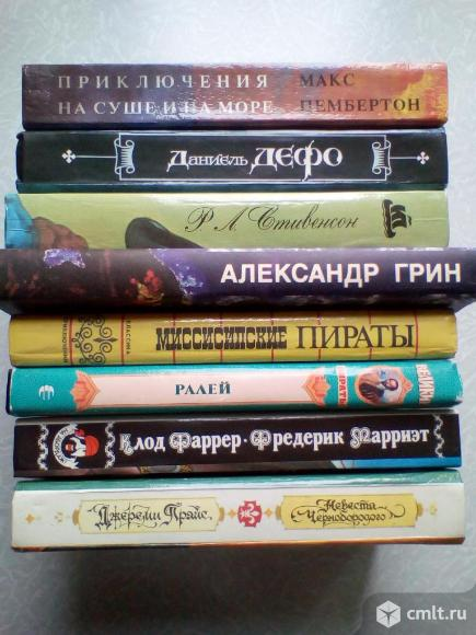 8шт. Одним лотом. Книги про пиратов.. Фото 7.
