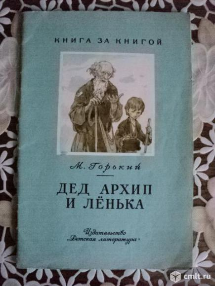 Горький М. Дед Архип и Ленька. Фото 1.