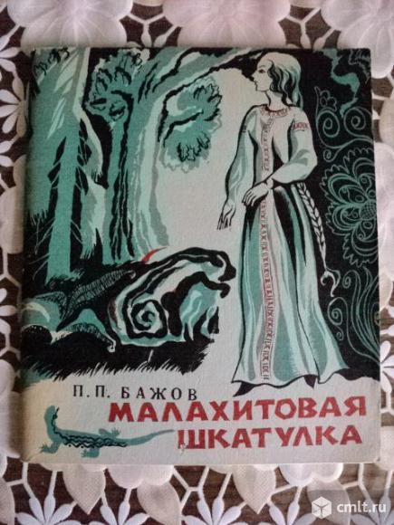 Бажов П.П. Малахитовая шкатулка. Фото 1.