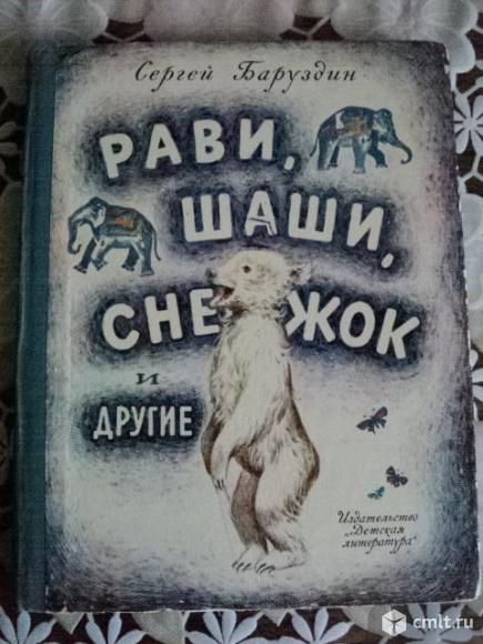 Баруздин С. Рави Шаши Снежок и другие. Фото 1.