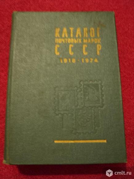 Каталог почтовых марок СССР 1918-1974. Фото 1.