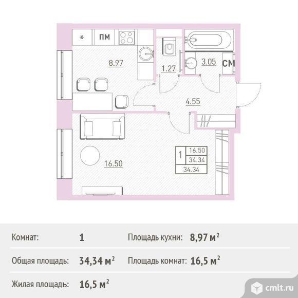 1-комнатная квартира 34,34 кв.м. Фото 1.