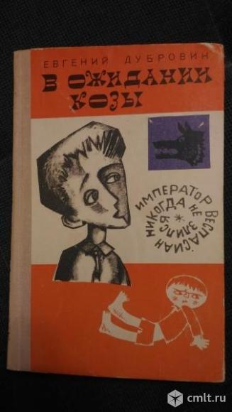 Куплю книги Евгения Дубровина.. Фото 13.