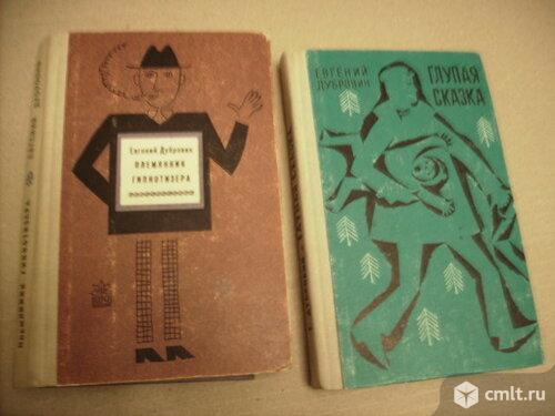 Куплю книги Евгения Дубровина.. Фото 1.