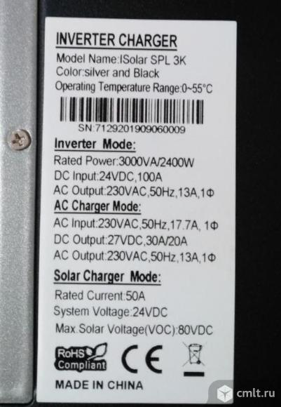 Инвертор 24/220 В + зарядное + контроллер Солнечных батарей. Фото 2.