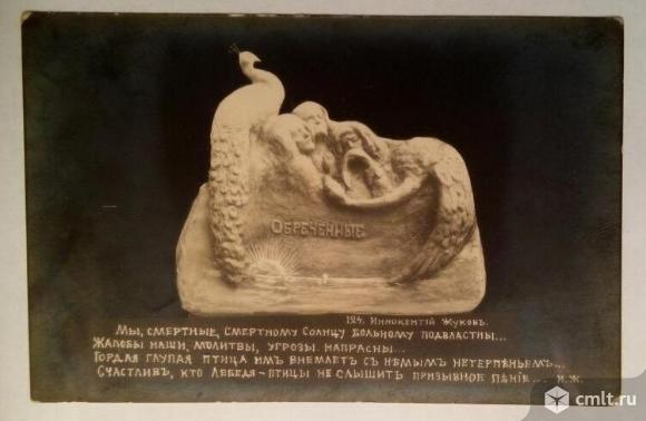 Иннокентий Жуков. Открытки. Обреченные. Фото 1.