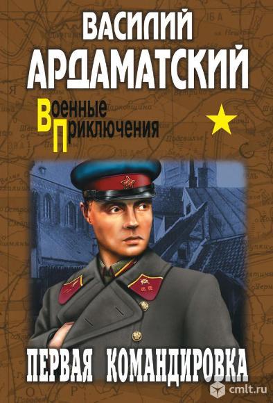 Книги Василия Ардаматского. Фото 1.