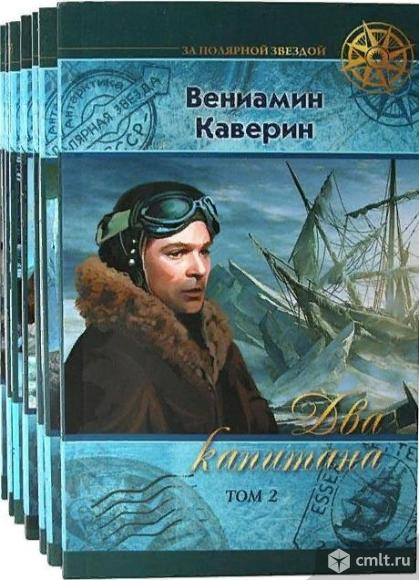 """Серию книг """"За Полярной Звездой"""" продам. Фото 1."""