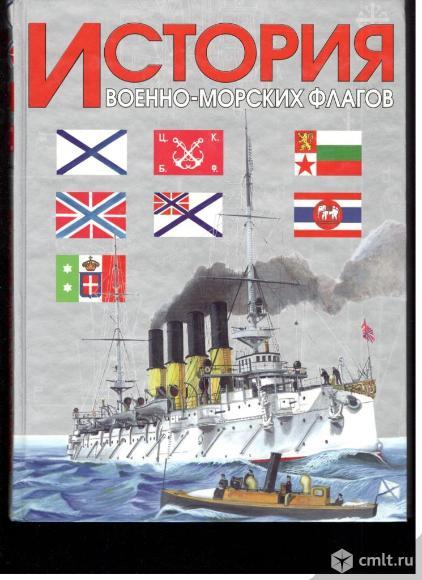 А.Н.Басов.История военно-морских флагов.. Фото 1.