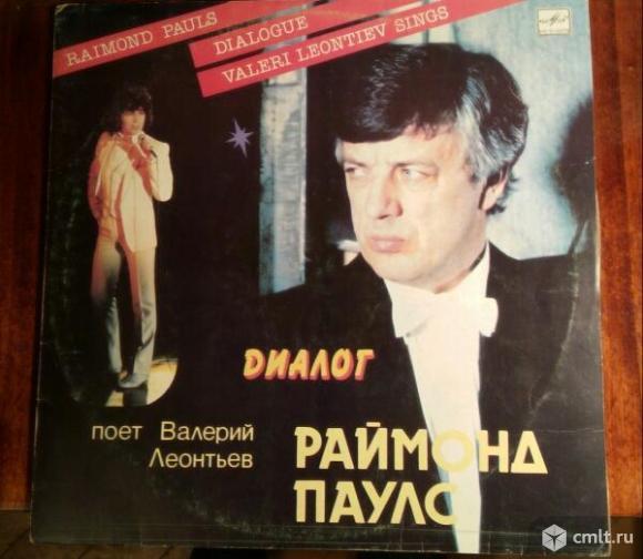 """Виниловая пластинка Раймонд Паулс """"Диалог"""". Фото 1."""