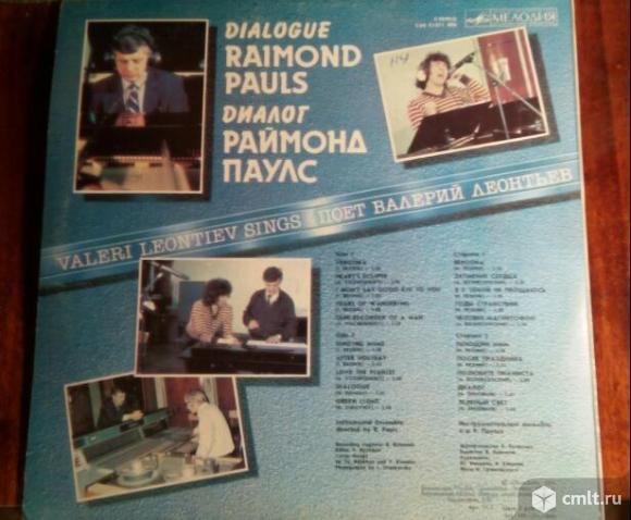 """Виниловая пластинка Раймонд Паулс """"Диалог"""". Фото 2."""