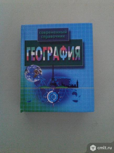 Современный справочник-география. Фото 1.