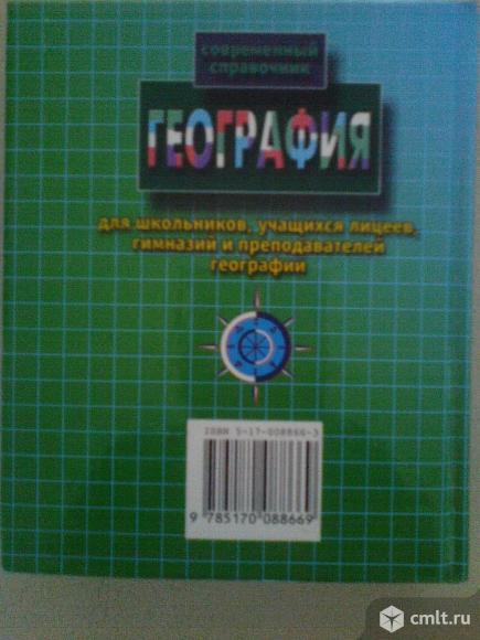 Современный справочник-география. Фото 4.