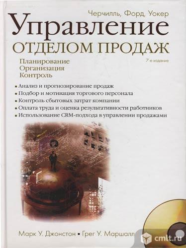 """Книгу """"Управление отделом продаж"""" продам. Фото 1."""