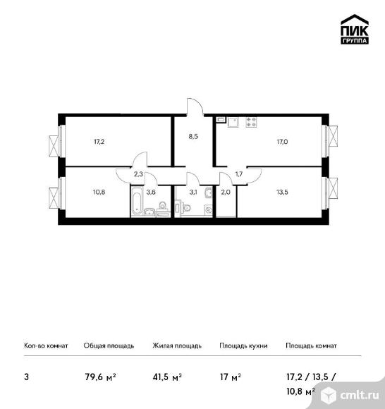 3-комнатная квартира 79,6 кв.м. Фото 1.