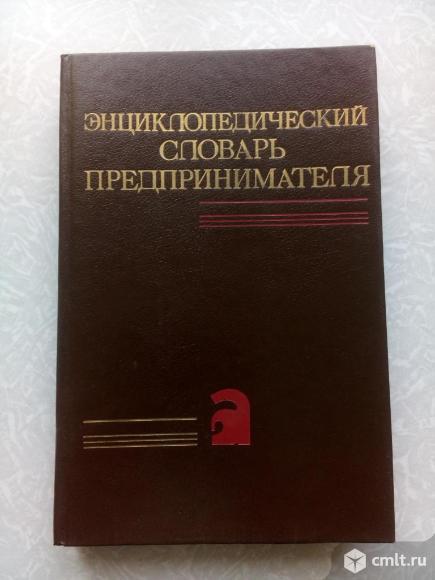 Энциклопедический словарь предпринимателя.. Фото 1.