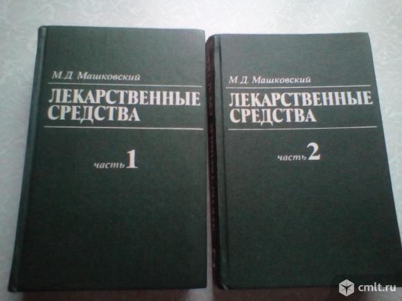Машковский, М.Д. Лекарственные средства В 2 томах. Фото 1.