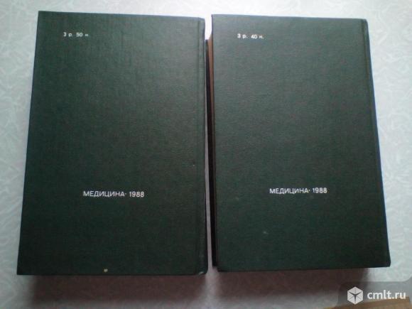 Машковский, М.Д. Лекарственные средства В 2 томах. Фото 4.
