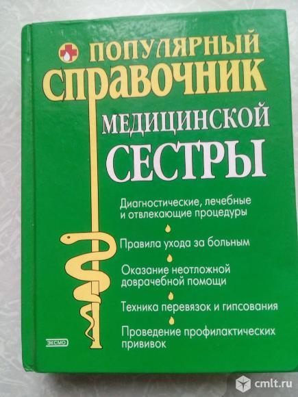 Популярный справочник медицинской сестры. Фото 1.
