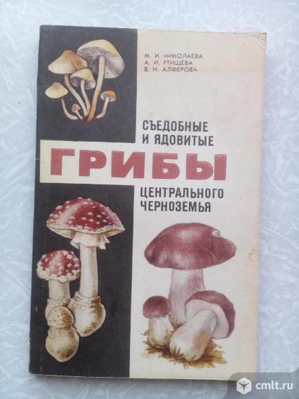 Съедобные и ядовитые грибы Центрального Черноземья. Фото 1.