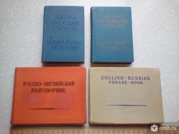 4 шт. Карманный русско - английский словарь и разговорник 1955 - 59 - 64 года.. Фото 1.