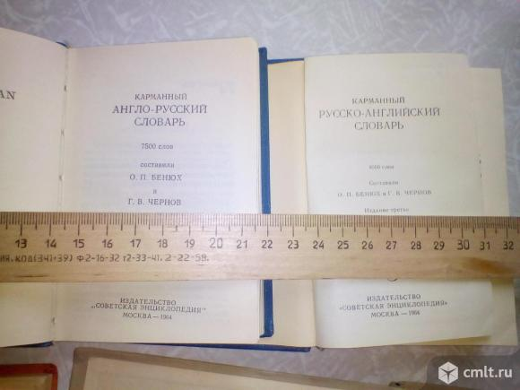 4 шт. Карманный русско - английский словарь и разговорник 1955 - 59 - 64 года.. Фото 8.