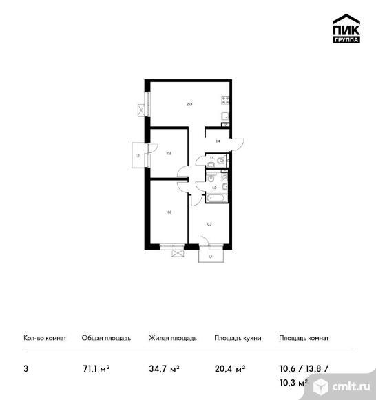 3-комнатная квартира 71,1 кв.м. Фото 1.