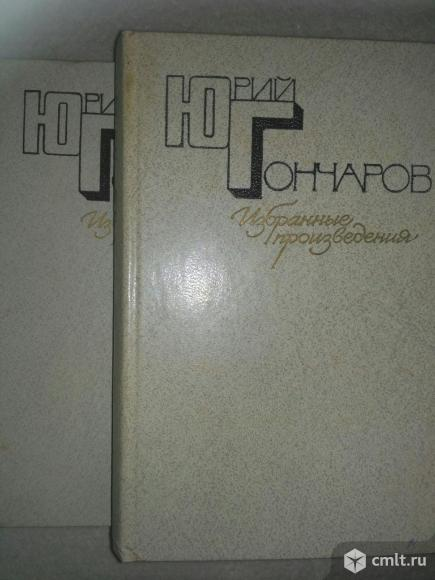 Ю. Гончаров. Двухтомник. Фото 1.